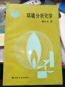环境分析化学   仅印600册