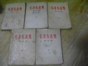 毛泽东选集 (1-5卷)  (具体品相请参考图片)