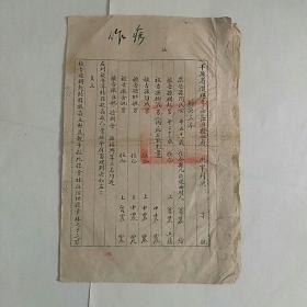 1950年,〈手抄〉手写判决书〈16开,筒子页,3页6面〉,平原省濮阳专区~长垣县政府刑事判决正本~~因结伙捉奸引发杀人