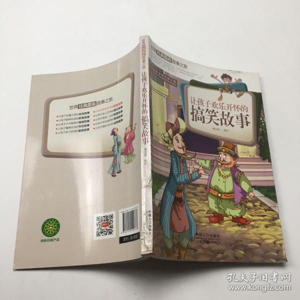 让孩子欢乐开怀的搞笑故事-世界经典图画故事之旅