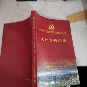 中国共产党 盘县第10次代表大会文件资料汇编