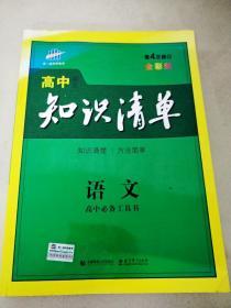 DR115490 曲一线科学备考·高中语文知识清单·第4次修订·全彩版