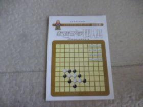 教孩子学围棋:初级班