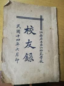 淮阴中学 民国十四年【校友录】