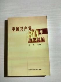 中国共产党80年历史简编