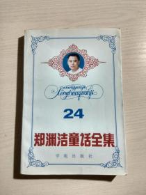 郑渊洁童话全集 24(外口、扉页有赠书章)
