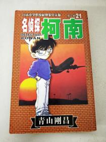DR118661 名侦探柯南(21)·第三辑(一版一印)