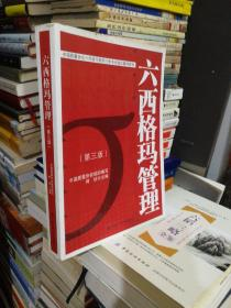 中国质量协会六西格玛黑带注册考试指定辅导教材--《六西格玛管理》正版现货