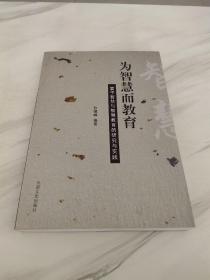 为智慧而教育 : 晏子智慧与智慧教育的研究与实践
