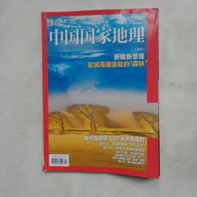 中国国家地理2020年5月 总第715期