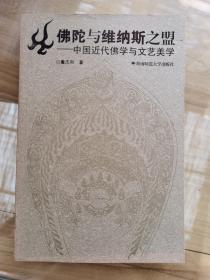 佛陀与维纳斯之盟:中国近代佛学与文艺美学
