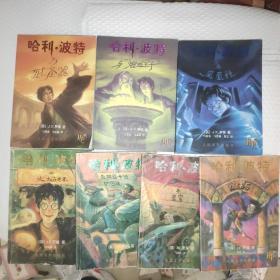 哈利波特 全集1-7册 ( 哈利波特与魔法石、与密室、与阿兹卡班囚徒、与火焰杯、与死亡圣器、与凤凰社、与混血王子)都有防伪水印