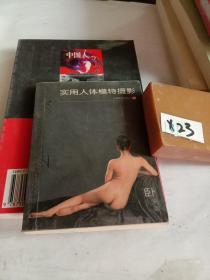 中国人的成功学4。看图发货