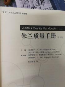 《朱兰质量手册--第5版 精装版》正版现货