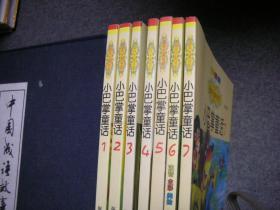 注音全彩美绘 国内大奖书系   小巴掌童话1-7 (7册合售)【库存新书】