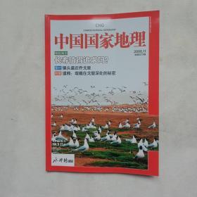 中国国家地理2008年11月