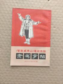 《智取威虎山》唱词选段 隶书字帖