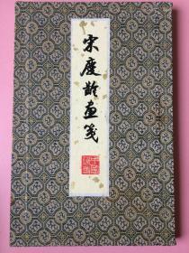 稀见,珍贵,宋庆龄画笺,40张(另2张扉页),原装原盒,盒26*17cm,中国福利会50年,笺纸纵26厘米,横16厘米,彩色套印,凡五款