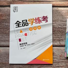 全品学练考高中历史必修第一册新课标RM导学案练习册
