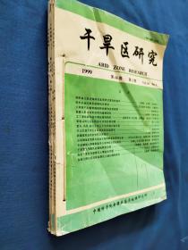 干旱区研究 1999 第16卷(1-4期)