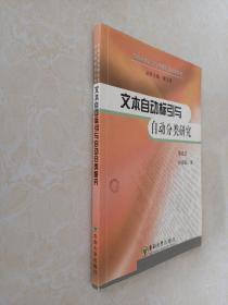 文本自动标引与自动分类研究