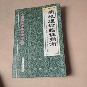 病机理论临证指南——中医理论与临床应用书