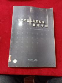 电工产品认证用标准使用手册