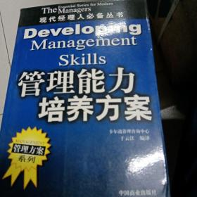 管理能力培养方案