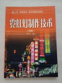 1+X职业技术职业资格培训教材:霓虹灯制作技术(4级)
