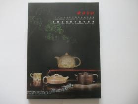 西泠印社2014年秋季拍卖会   中国历代紫砂器物专场