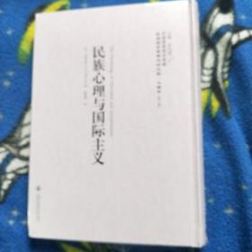 中国国家图书馆藏·民国西学要籍汉译文献·心理学:民族心理与国际主义(全新未拆封精装