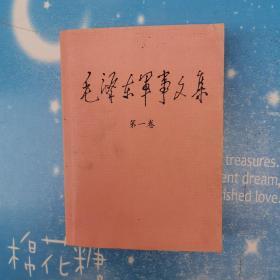 毛泽东军事文集(第一卷)【书内干净】1993年一版一印
