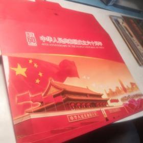 国庆60周年邮折