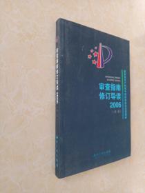 审查指南修订导读2006(第二版)
