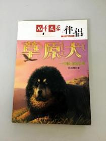 DR144347 儿童文学伴侣 草原犬--草原动物系列(一版一印)