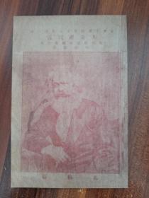 重印1920年早期版 共产党宣言