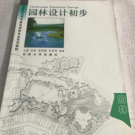 高等职业技术教育园林专业系列教材:园林设计初步(园林)