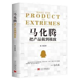 马化腾:把产品做到极致
