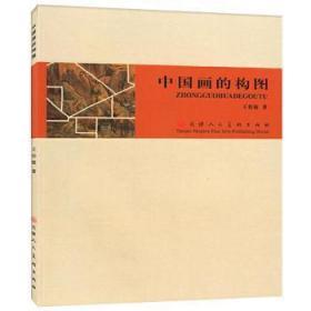 全新正版图书 中国画的构图王伯敏天津人民美术出版社有限公司9787530547267 中国画构图普通大众特价实体书店