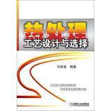 热处理工艺设计与选择 马伯龙 9787111418443 机械工业出版社