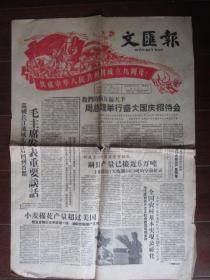 文汇报(1958年10月1日;4开,1至4版;庆祝中华人民共和国成立九周年)