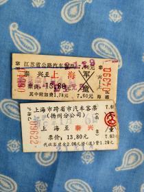 泰兴- 上海往返车票共2张编号4390,9622