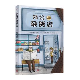 外公的杂货店(风靡土耳其,新锐儿童文学作家讲述祖孙之间的爆笑故事。从杂货店的人生百态悟快乐人生哲学)