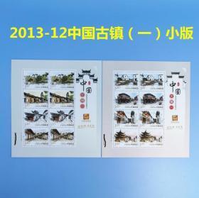 2013-12 中国古镇(一)古镇一小版 古镇小版 全同号