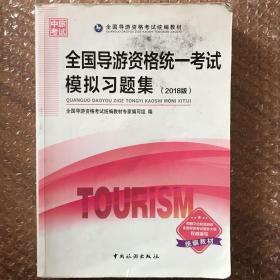 全国导游资格统一考试模拟习题集(2018版)