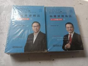 刘凤科讲刑法之主观题冲刺1+杨雄讲刑诉法之主观题冲刺4(2套合售)