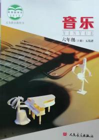 音乐  (五线谱)六年级下册   义务教育教科书
