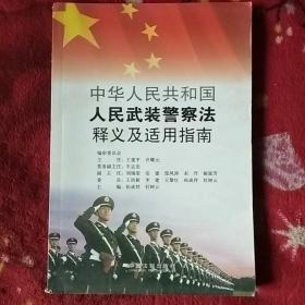 中华人民共和国人民武装警察法释义及适用指南