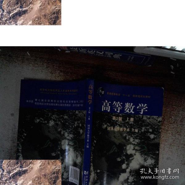 """高等数学(第2版)(上册)/普通高等教育""""十一五""""国家级规划教材"""