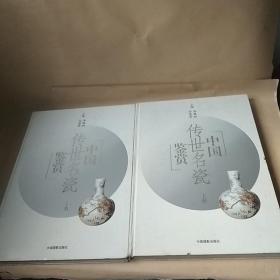 中国传世名瓷鉴赏(全二册)